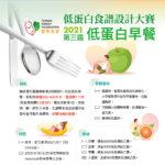 2021第三屆「豐腎食堂」低蛋白早餐設計大賽