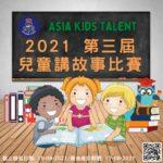 2021第三屆兒童講故事比賽
