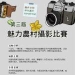 2021第三屆魅力農村攝影比賽