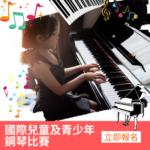 2021第九屆國際兒童及青少年鋼琴比賽