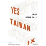 2021第九屆 Y.E.S. TAIWAN-Young Emerging Stars, Taiwan徵件