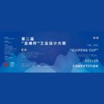 2021第二屆「圭峰杯」工業設計大賽