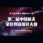 2021第二屆中國航天文化創意設計大賽