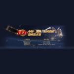 2021第二屆中國.揚州「運河清風」微電影大賽