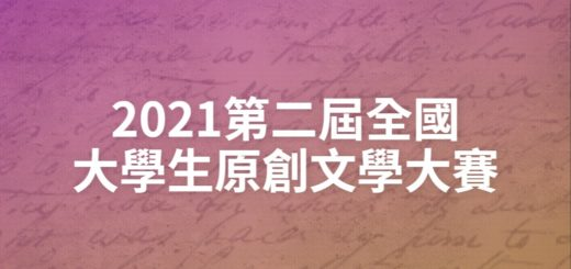 2021第二屆全國大學生原創文學大賽