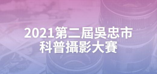 2021第二屆吳忠市科普攝影大賽
