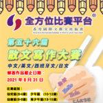 2021第五十六屆散文寫作大賽(中文、英文、西班牙文、日文)