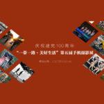 2021第五屆慶祝建黨100週年「一帶一路.美好生活」全國手機攝影展