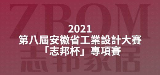 2021第八屆安徽省工業設計大賽「志邦杯」專項賽