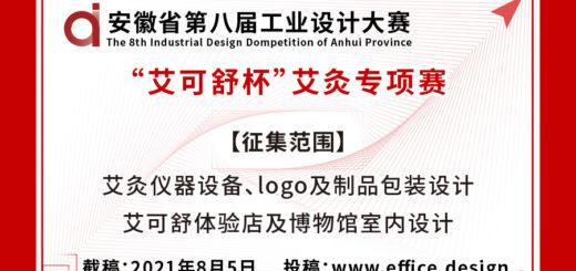 2021第八屆安徽省工業設計大賽「艾可舒杯」艾灸設計專項賽