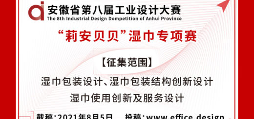2021第八屆安徽省工業設計大賽「莉安貝貝」濕巾創新專項賽