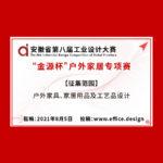 2021第八屆安徽省工業設計大賽「金源杯」戶外家居專項賽