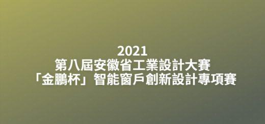 2021第八屆安徽省工業設計大賽「金鵬杯」智能窗戶創新設計專項賽