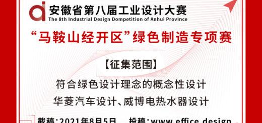 2021第八屆安徽省工業設計大賽「馬鞍山經開區」綠色製造專項賽