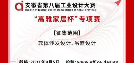 2021第八屆安徽省工業設計大賽「高雅家居杯」專項賽