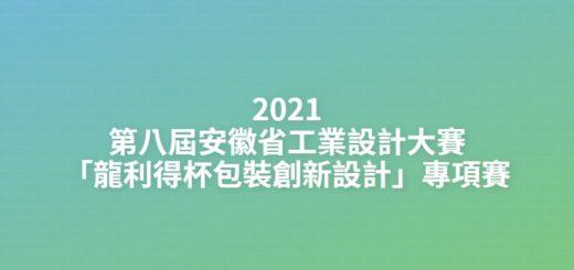 2021第八屆安徽省工業設計大賽「龍利得杯包裝創新設計」專項賽