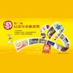 2021第十三屆信誼兒童動畫獎.台灣及國際專業組