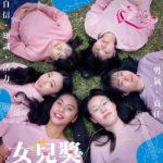 2021第十九屆Formosa女兒獎