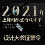 2021第十二屆上海國際室內設計節設計大獎