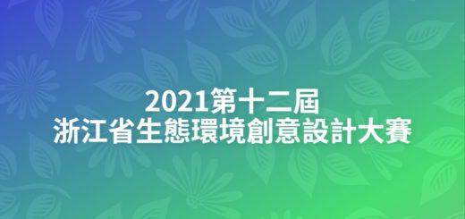 2021第十二屆浙江省生態環境創意設計大賽