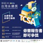 2021第十四屆台灣永續獎