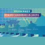 2021第四屆「錦繡瀟湘.神韻雪峰」湖南文化旅遊創新創意大賽之遇見懷化
