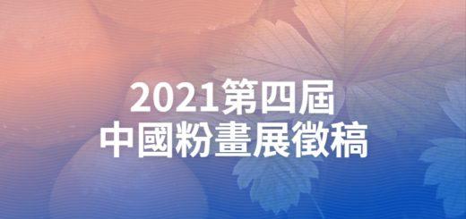 2021第四屆中國粉畫展徵稿