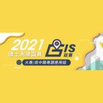 2021第四屆國土測繪圖資GIS競賽.大專&高中職專題應用組