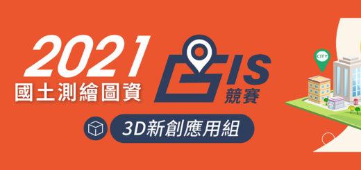 2021第四屆國土測繪圖資GIS競賽.3D新創應用組