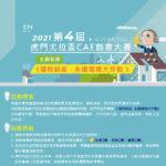 2021第四屆虎門尤拉盃CAE創意大賽