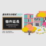 2021臺北眾力方程式