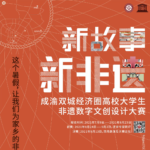 2021首屆「新非遺.新故事」成渝雙城經濟圈高校大學生非遺數字文創設計大賽