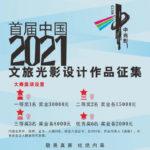 2021首屆中國文旅光影設計大賽