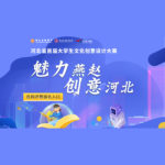 2021「魅力燕趙.創意河北」首屆河北省大學生文化創意設計大賽
