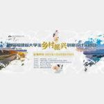 2021首屆福建省大學生鄉村振興創意設計實踐營徵集