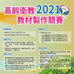 2021高齡衛教教材製作競賽