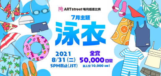 2021 ART street 每月插畫比賽七月主題:泳衣