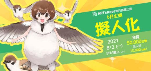 2021 ART street 每月插畫比賽六月主題:擬人化