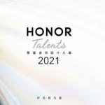2021 HONOR Talents 榮耀全球設計大賽