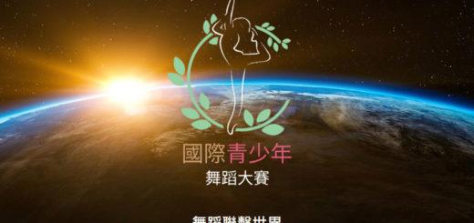 2021 IYDC 國際青年舞蹈比賽