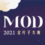 2021 MOD金片子大賽