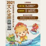 2021 MiNGYI 文化盃印象繪畫暨Q版好神設計大賽