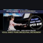 2021 SDMF 第九屆全港學界舞蹈音樂節(線上比賽模式)