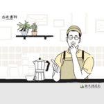 2021 Stay in Taipei 徵稿活動