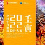 2022「壬寅」中國生肖酒瓶設計大賽