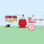 2022 UNIQLO「PEANUTS」UTGP 全球T-SHIRT設計比賽