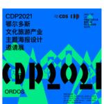 CDP2021鄂爾多斯文化旅遊產業主題海報設計邀請展作品徵集