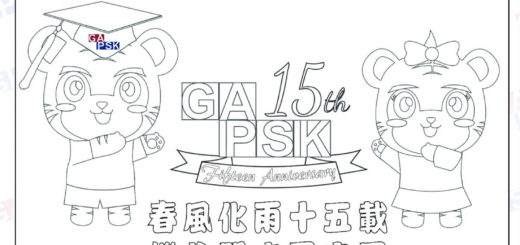 GAPSK十五周年親子填色創作比賽