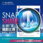 ICC聲光耀維港-SNAP&SHARE影靚「賞」攝影比賽