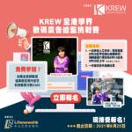 KREW全港學界數碼廣告總監挑戰賽